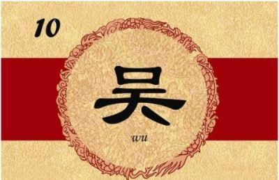 百家姓吴姓的由来 姓吴起源 吴姓的来源