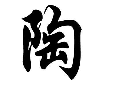 百家姓陶姓的由来  姓陶起源 陶姓的来源