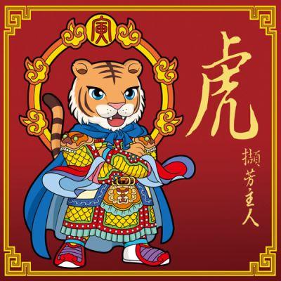 属虎的人在虎年的运势 属虎在虎年运程