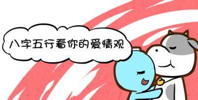 a data-cke-saved-href=https://services.shen88.cn/bazisuanming/wuxingchaxun.html target='_blank'href=https://services.shen88.cn/bazisuanming/wuxingchaxun.html八字五行/a看姻缘