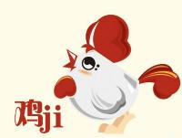 属鸡和什么生肖最配?