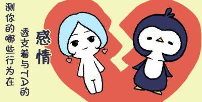 影响爱情的因素