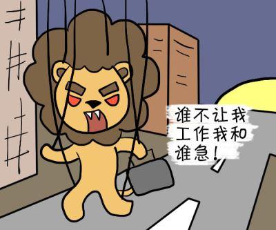 狮子座强迫症
