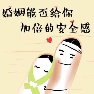 婚姻会使人成熟更有安全感?