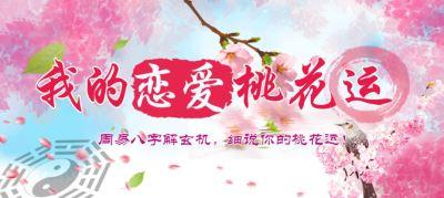 八字算桃花:如何赏花旺婚恋桃花?