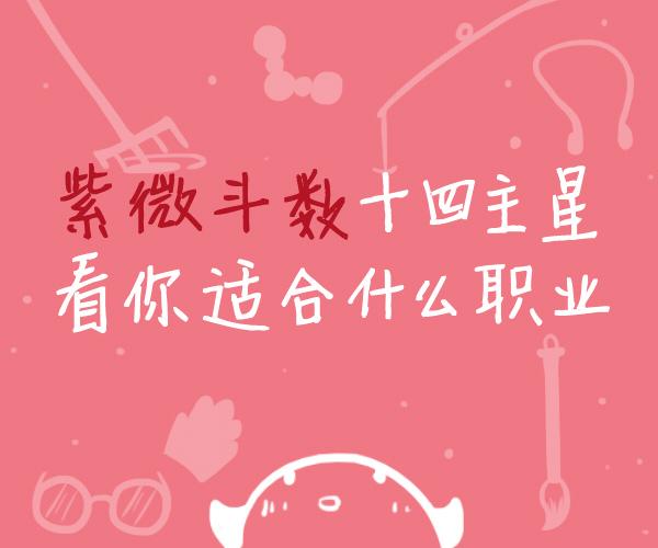<a data-cke-saved-href=http://services.shen88.cn/ziweidoushu/paipan.html target='_blank'  href=http://services.shen88.cn/ziweidoushu/paipan.html><a data-cke-saved-href=http://services.shen88.cn/ziweidoushu/paipan.html target='_blank'  href=http://services.shen88.cn/ziweidoushu/paipan.html>紫微斗数</a></a>看事业 14主星适合的职业