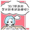 免费生辰八字测学业运 八字考试运测试