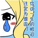 你的眼泪为谁流?