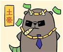 哪些生肖最有钱?