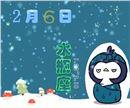 2月6日是什么星座 2月6日出生的人