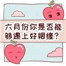 爱情测试:测6月遇见真爱的概率