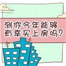 财运测试:你今年能买房子吗?