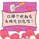爱情测试:测你的爱情危险期