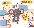 属鼠的害太岁怎么办,如何化解