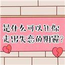 愛情測試:如何讓自己走出失戀?