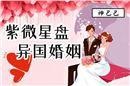 紫微星盘异国婚姻:测试你适合嫁给外国人吗?
