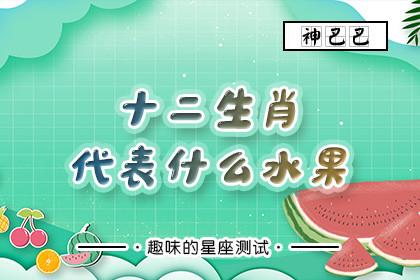 十二生肖代表什么水果