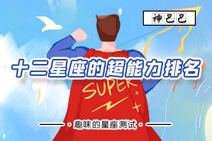 十二星座的超能力排名