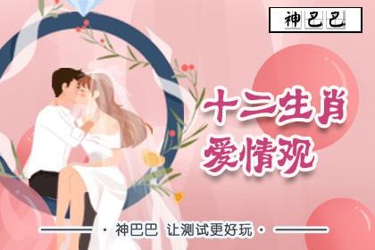 十二生肖爱情观_12生肖爱情与婚姻