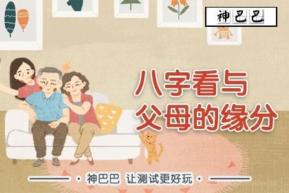 八字看与父母的缘分_生辰八字看与父母的关系