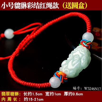 红绳貔貅男女款翡翠玉石 招财旺财 手工编制