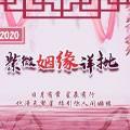 紫微姻缘详批 2020