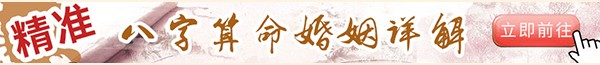 【中型】八字算命婚姻详解