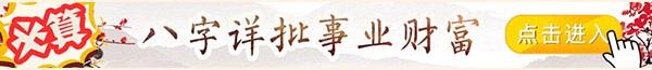 【中型】八字详批事业财富