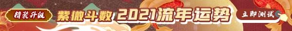 【中型】紫微斗数流年运势2021