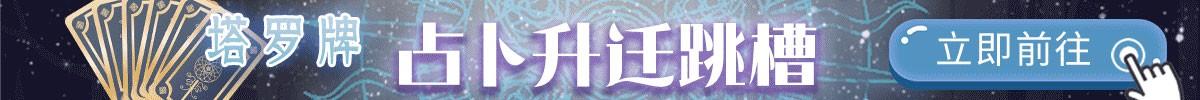 【中型】塔罗占卜升迁