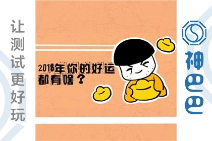 2018戊戌年哪些人好运?