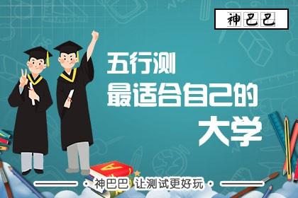五行测最适合自己的大学_八字测测你能去什么大学