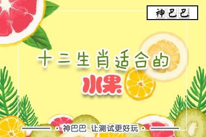 十二生肖适合的水果