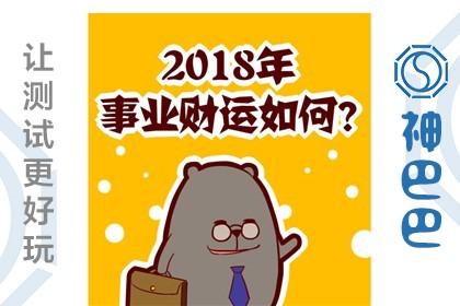 今年事业财运如何?