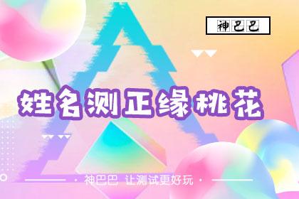 姓名测正缘桃花
