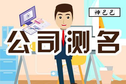 公司测名_公司名字测吉凶_店名测试打分