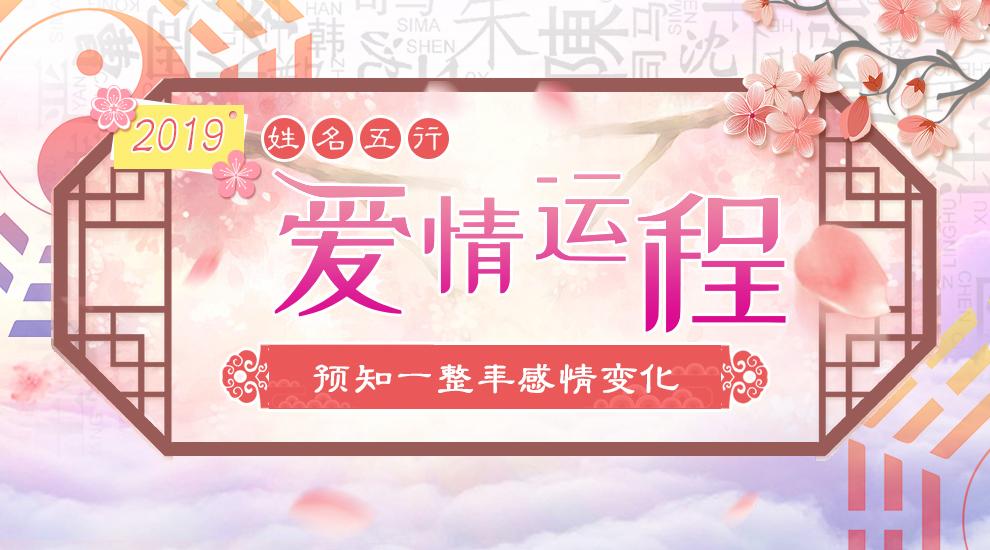 2019年姓名五行爱情运程