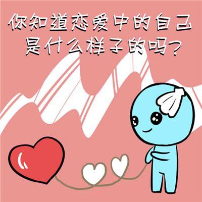 爱情小测试:测试你在爱情中是什么样子