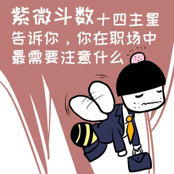 <a data-cke-saved-href=http://www.shen88.cn/suanming/ziweimingpan.html target='_blank'  href=http://www.shen88.cn/suanming/ziweimingpan.html>紫薇命盘</a>14主星职场需要注意什么?