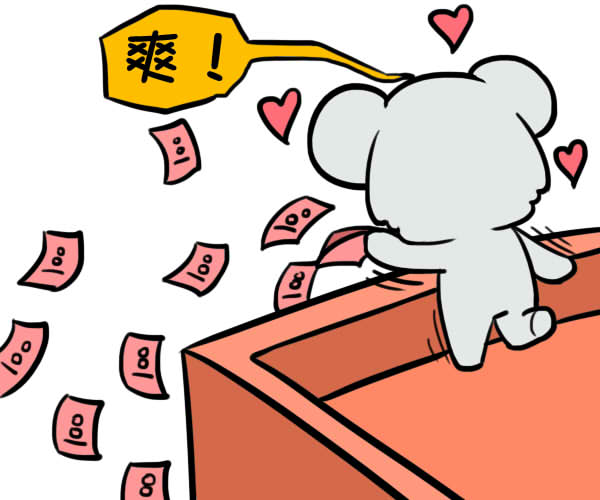 巨蟹座突然有钱了怎么办