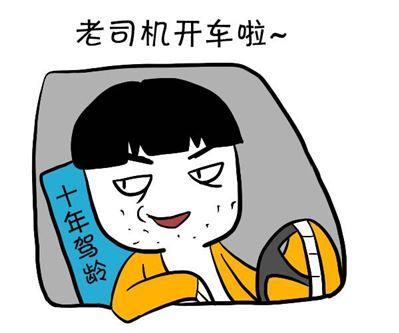 一句话证明你是老司机,一起来看如何一句话证明你很污!