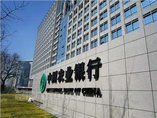 银行的风水有什么要求——中国农业银行建筑风水