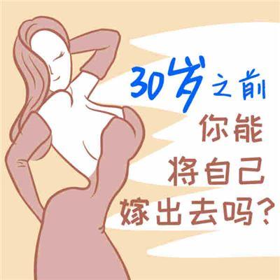 30岁前你能把自己嫁出去吗?