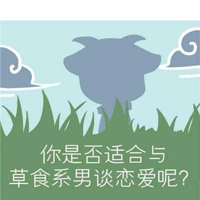 爱情小测试:你是否适合草食男?