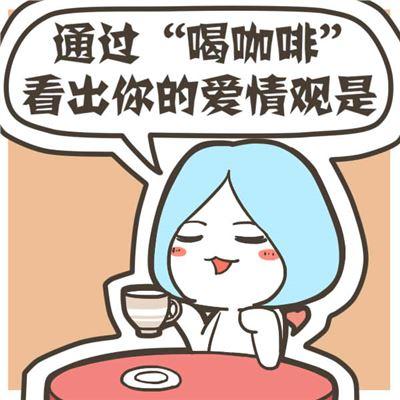 爱情小测试:喝咖啡测爱情观