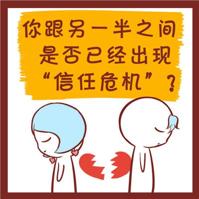 爱情小测试:爱情是否出现信任危机?