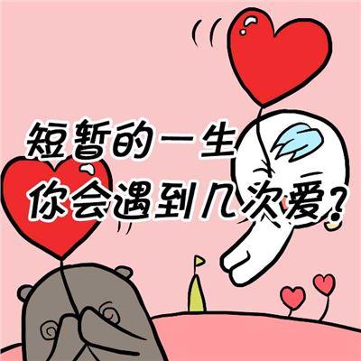 爱情小测试:一生有几次真爱?