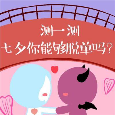 2017七夕你能摆脱单身么?