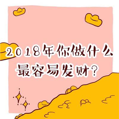 测2018年靠什么吃饭
