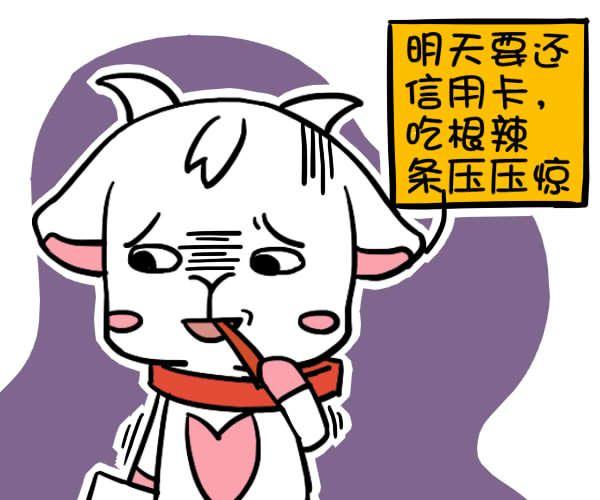 白羊座如何一句话暴露屌丝性格?